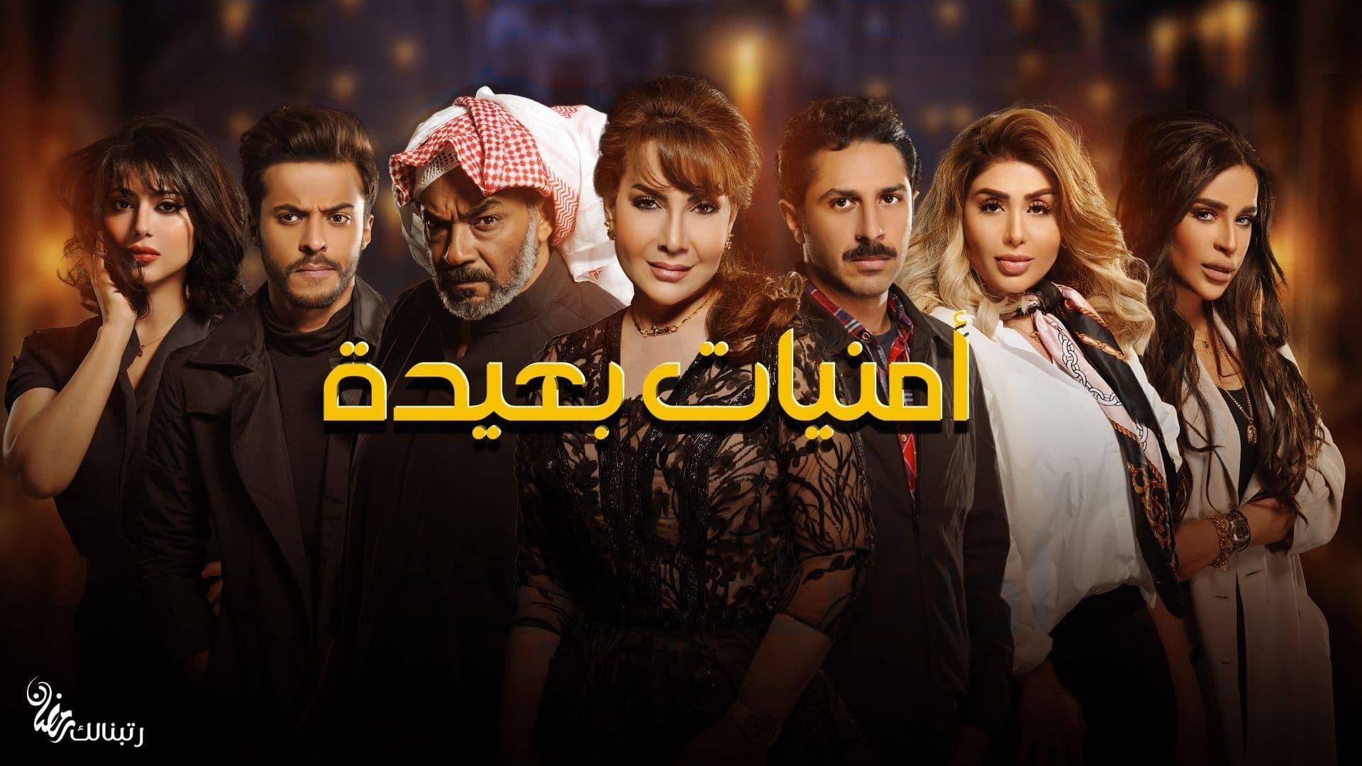 مواعيد المسلسلات الخليجية لرمضان 2019 استمتعي بمشاهدتها
